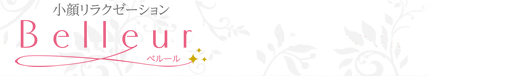 山形市 小顔の元氣屋(山形三日町店・山形イスズ店)
